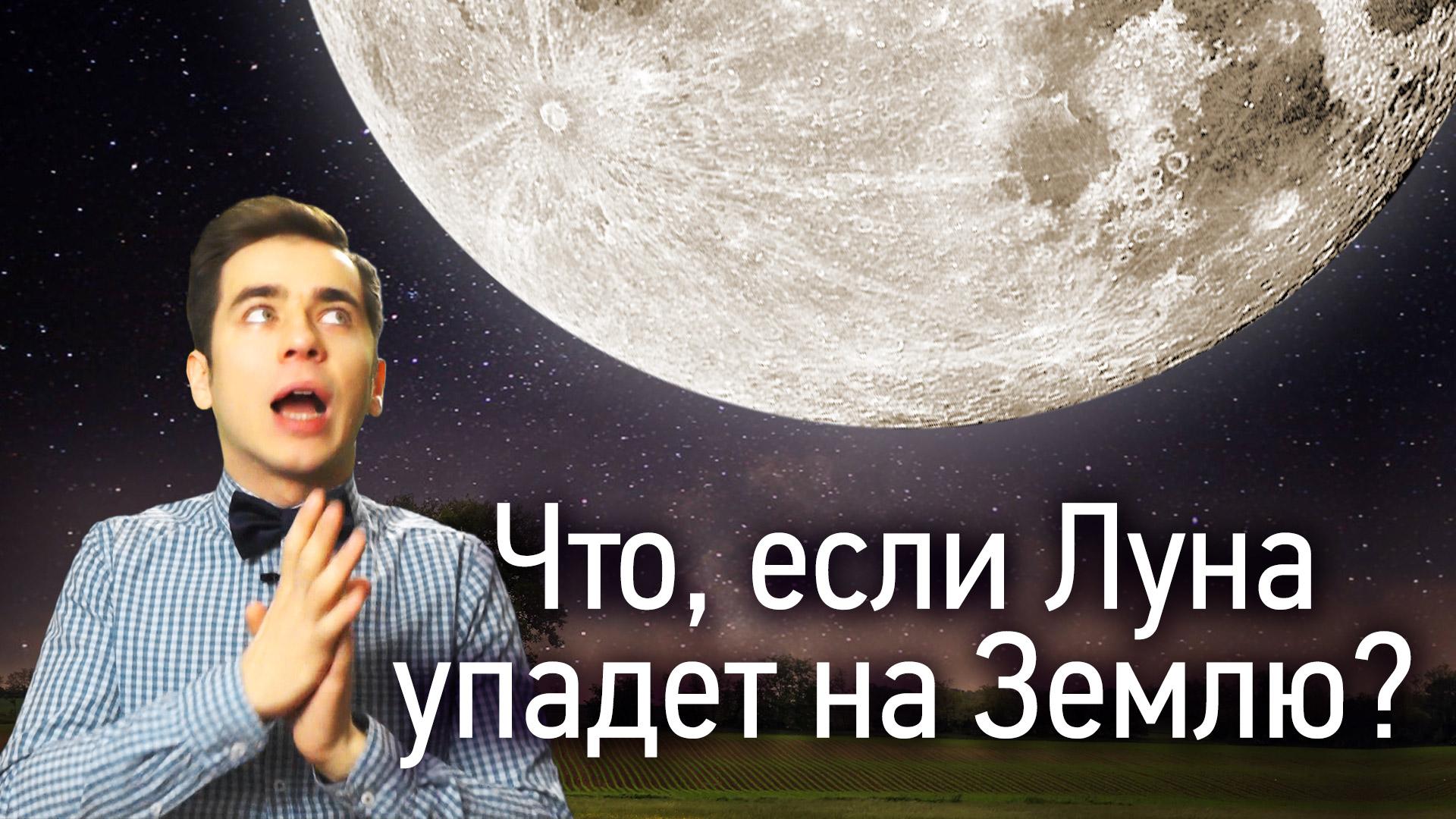 приливы, отливы, луна, космос, планеты, тайна, земля, наука, астрономия, Что, если Луна упадет на Землю?