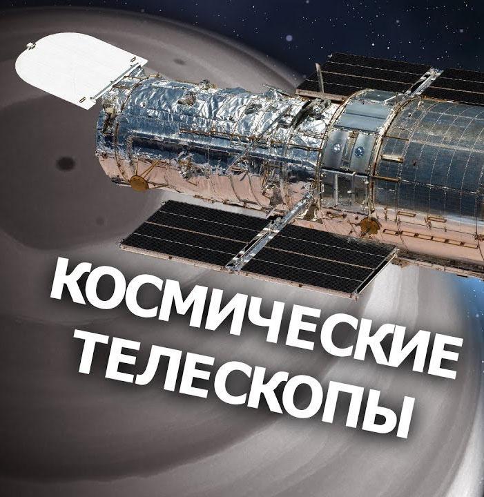 , Зачем нужны космические телескопы?